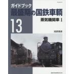 ガイドブック最盛期の国鉄車輌 13