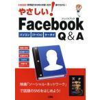 Yahoo!ぐるぐる王国2号館 ヤフー店やさしい!Facebook Q&A パソコン スマートフォン ケータイ 世界最大のSNSの使い方が楽々わかる!