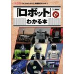 「ロボット」がわかる本 マイコンボードから、本格的ロボットまで