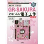 国産マイコンボードGR-SAKURAではじめる電子工作 「Arduino互換」で「シールド」がそのまま使える!