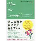 You are enough あなたの価値は あなたでいること