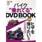 """バイク""""乗れてる""""DVD BOO 実践編"""