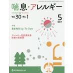 喘息・アレルギー Vol.30No.1(2017.5)