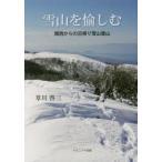 ショッピング登山 雪山を愉しむ 関西からの日帰り雪山登山