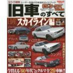 旧車のすべて G-ワークス保存版 vol.7