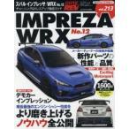 スバル・インプレッサ/WRX 車種別チューニング&ドレスアップ徹底ガイドシリーズ vol.213 No.12
