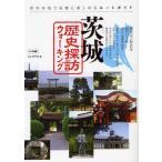 Yahoo!ぐるぐる王国2号館 ヤフー店茨城歴史探訪ウォーキング 県内各地で気軽に楽しめるルートガイド