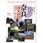 Yahoo!ぐるぐる王国2号館 ヤフー店奈良歴史探訪ウォーキング 県内各地で気軽に楽しめるルートガイド