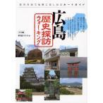 Yahoo!ぐるぐる王国2号館 ヤフー店広島歴史探訪ウォーキング 県内各地で気軽に楽しめるルートガイド