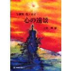 与謝野寛・晶子心の遠景 「明星」百年記念