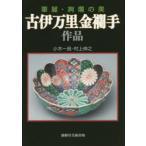 old Imari gold-painted porcelain work . beauty *... beautiful