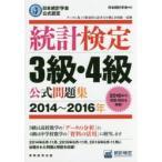 統計検定3級・4級公式問題集 日本統計学会公式認定 2014〜2016年