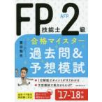 FP技能士2級・AFP合格マイスター過去問&予想模試 '17-'18年版