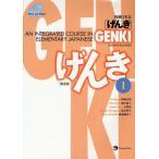 初級日本語〈げんき〉 1