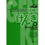 初級日本語〈げんき〉ワークブック 2