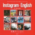 Instagram×English 英語でインスタ!