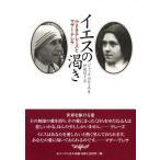 イエスの渇き 小さきテレーズとマザー・テレサ