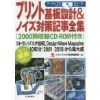 プリント基板設計&ノイズ対策記事全集 月刊トランジスタ技術,Design Wave Magazine 10年分〈2001-2010〉から集大成