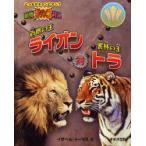 百獣の王ライオン対密林の王トラ