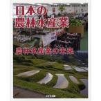 Yahoo!ぐるぐる王国2号館 ヤフー店日本の農林水産業 〔5〕