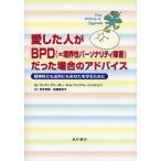 愛した人がBPD〈=境界性パーソナリティ障害〉だった場合のアドバイス 精神的にも法的にもあなたを守るために