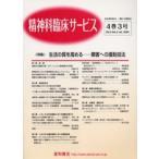 精神科臨床サービス 第4巻3号