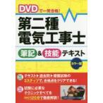 DVDで一発合格!第二種電気工事士筆記&技能テキスト カラー版