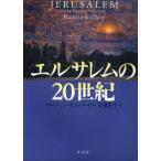 エルサレムの20世紀
