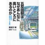 五反田駅はなぜあんなに高いところにあるのか 東京周辺鉄道おもしろ案内