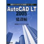 AutoCAD LT 2005 建設編