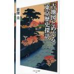 古地図とめぐる東京歴史探訪
