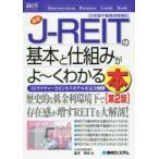 最新J-REITの基本と仕組みがよ〜くわかる本 ストラクチャーとビジネスモデルを完全図解 日本版不動産投資信託
