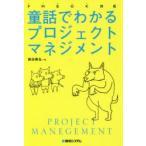 童話でわかるプロジェクトマネジメント