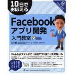10日でおぼえるFacebookアプリ開発入門教室