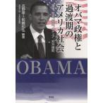 オバマ政権と過渡期のアメリカ社会 選挙、政党、制度、メディア、対外援助画像
