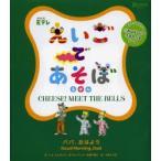 NHK Eテレえいごであそぼえほん パパ、おはよう CHEESE! MEET THE BELLS