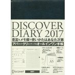 DISCOVER DIARY2017