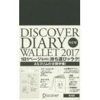 DISCOVER DIARY WA'17