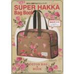 SUPER HAKKA Bag Book