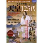 天皇125代 完全保存版 神武天皇から今上天皇まで125代の全記録!