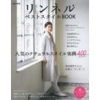 Yahoo!ぐるぐる王国2号館 ヤフー店リンネルベストスタイルBOOK