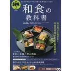和食の教科書