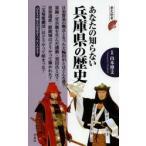 あなたの知らない兵庫県の歴史