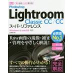 Photoshop Lightroom Classic CC/CCスーパーリファレンス 基本からしっかり学べる