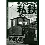 モノクロームの私鉄 SINCE 1963-2014