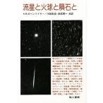 流星と火球と隕石と