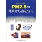 PM2.5の脅威から身を守る 微小粒子状物質