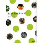 Yahoo!ぐるぐる王国2号館 ヤフー店虫といっしょに庭づくり オーガニック・ガーデン・ハンドブック