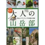 ショッピング登山 高みへ大人の山岳部 登山とクライミングの知識と実践
