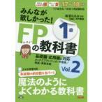 みんなが欲しかった!FPの教科書1級 '17-'18年版Vol.2